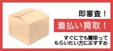 top-kaitori-btn01