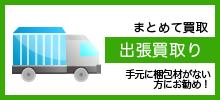 top-kaitori-btn03