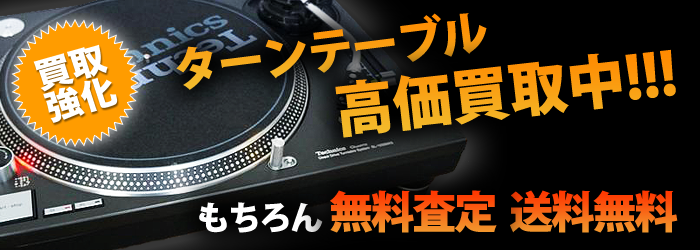 DJ機材高価買取中!