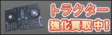 NI社 トラクターコントロール(TRAKTOR KONTROL)高価買取
