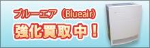 ブルーエア(Blueair)高価買取