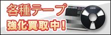 カセットテープ・DATテープ・オープンリールテープ 高価買取