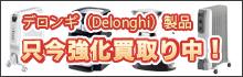 デロンギ(Delonghi)高価買取