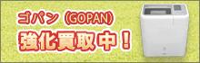 ゴパン(GOPAN) 高価買取