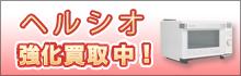 シャープ(SHARP) ヘルシオ 高価買取 | 出張買取受付中!!