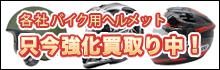 バイク用ヘルメット高価買取