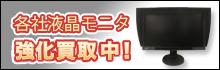 液晶モニタ・液晶ディスプレイ 高価買取 | 出張買取致します!