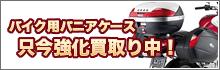 バイク用パニアケース・サイドケース高価買取