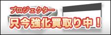 プロジェクター・スクリーン高価買取