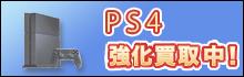 プレイステーション4(プレステ4/PS4)高価買取