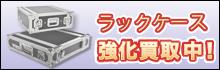 DJ・バンド・スタジオ用 ラックケース高価買取