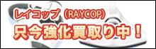 レイコップ(Raycop)高価買取