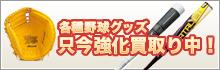 野球用品・グローブ・バット・ミット・サイングッズ高価買取
