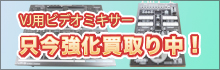 VJ用ビデオミキサー高価買取 【出張対応致します!】