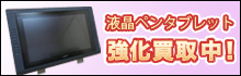 WACOM(ワコム) 液晶ペンタブレット高価買取 Cintiq 24HD 22HD 13HD など