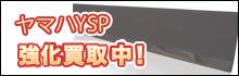 ヤマハ デジタル・サウンド・プロジェクター YSPシリーズ高価買取