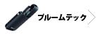 Ploom TECH (プルームテック) 新品・中古 高価買取