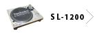 テクニクス SL-1200シリーズのターンテーブル買取ります!! | 出張買取致します。