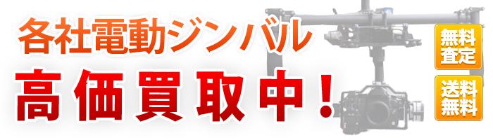 電動ジンバル・電動スタビライザー