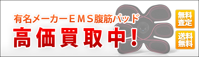 EMSパッド高価買取